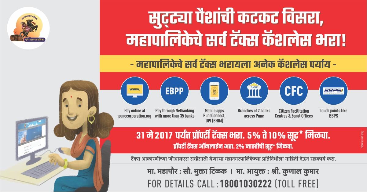 online tax  pmc online tax